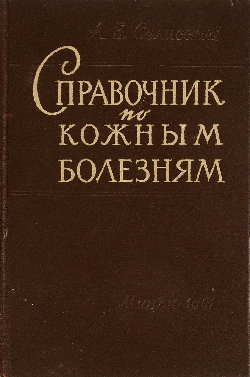 Справочник по кожным болезням | Селисский Александр Борисович  #1