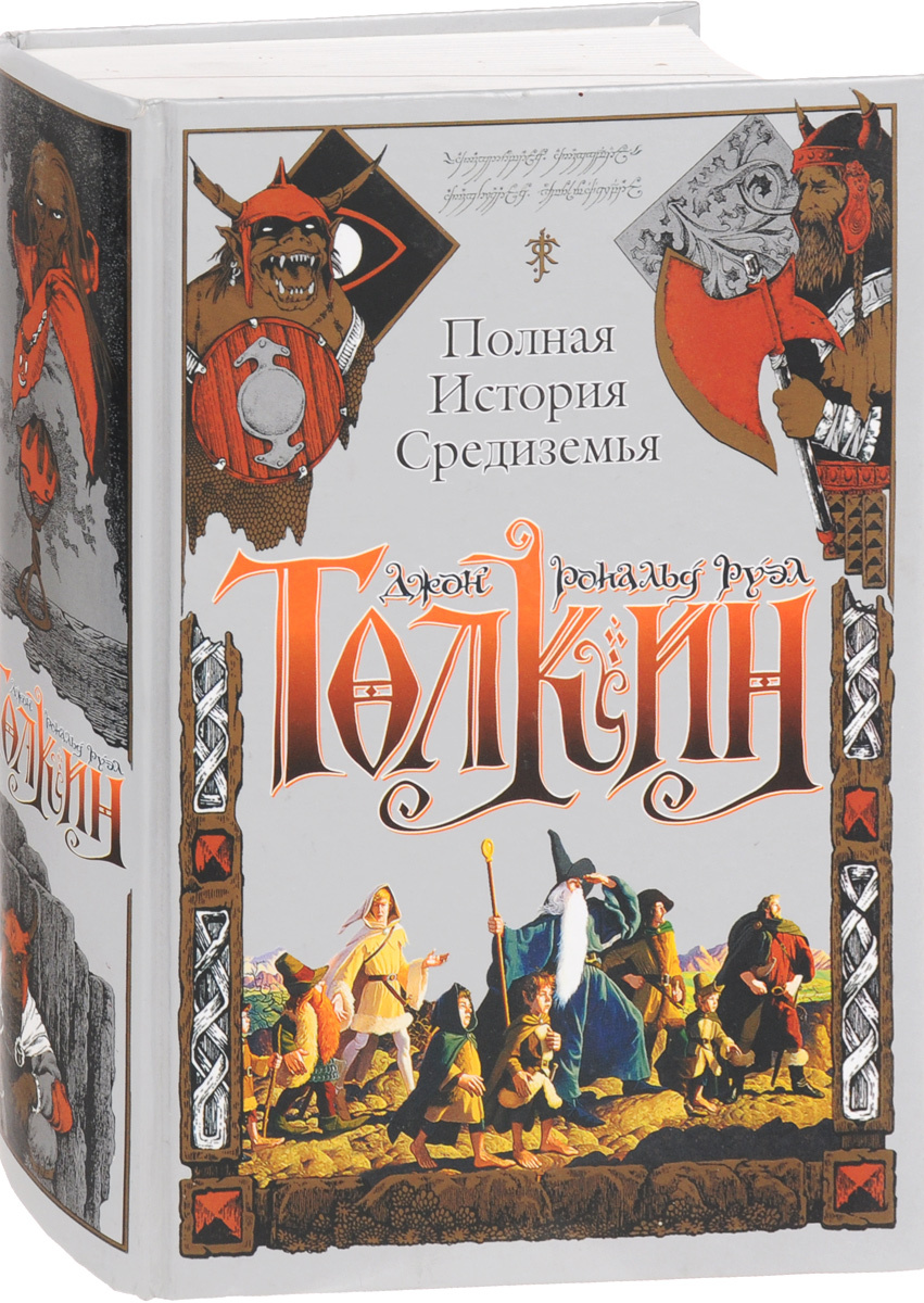 Полная история Средиземья   Толкин Джон Рональд Ройл #1