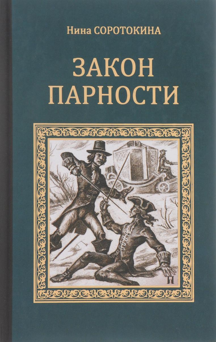 Закон парности   Соротокина Нина Матвеевна #1