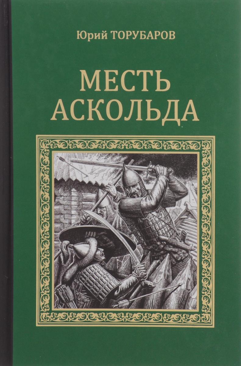 Месть Аскольда   Торубаров Юрий Дмитриевич #1