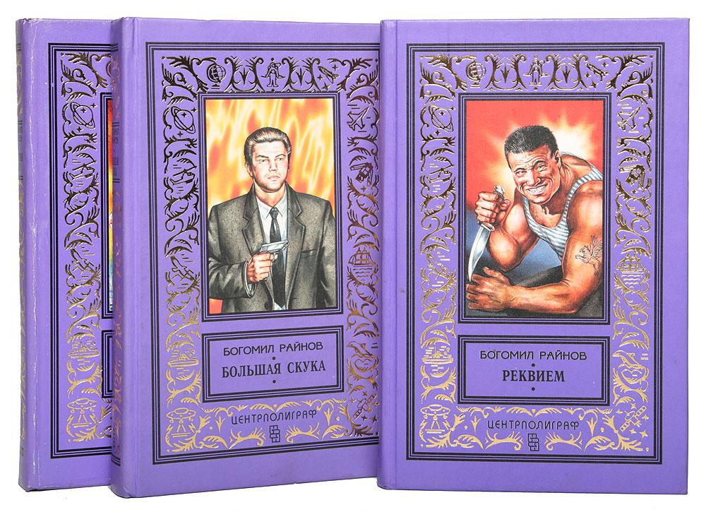 Богомил Райнов (комплект из 3 книг)   Райнов Богомил Николаев  #1