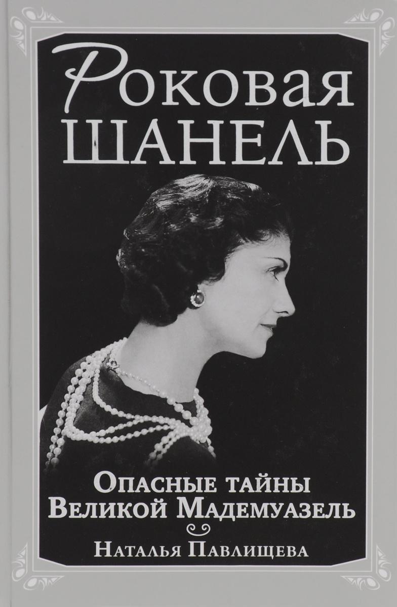 Роковая Шанель. Опасные тайны Великой Мадемуазель #1