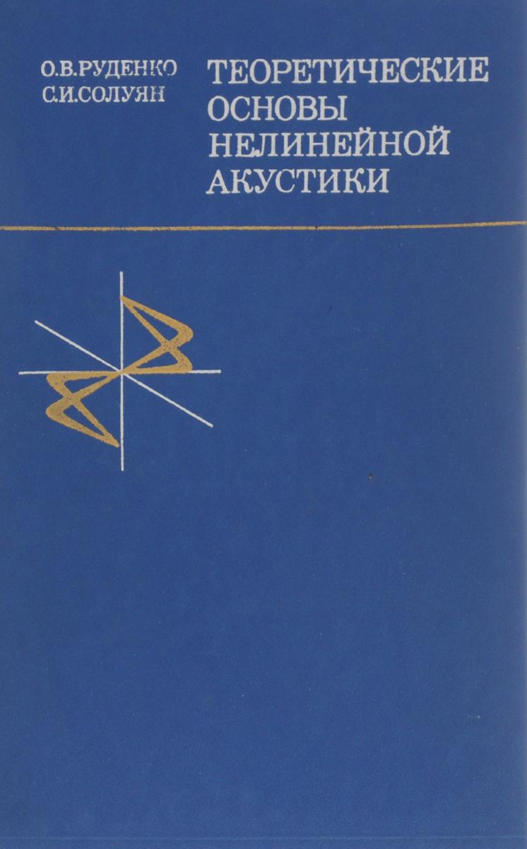Теоретические основы нелинейной акустики #1