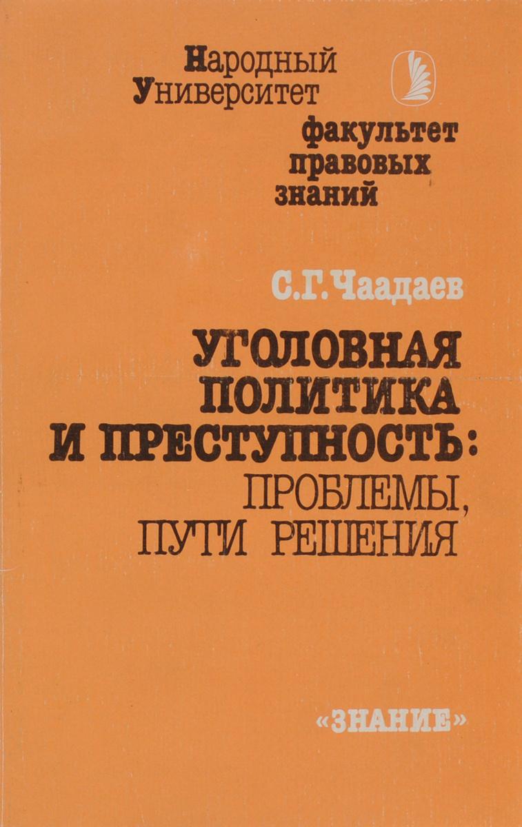 Уголовная политика и преступность. Проблемы, пути решения | Чаадаев Сергей Григорьевич  #1