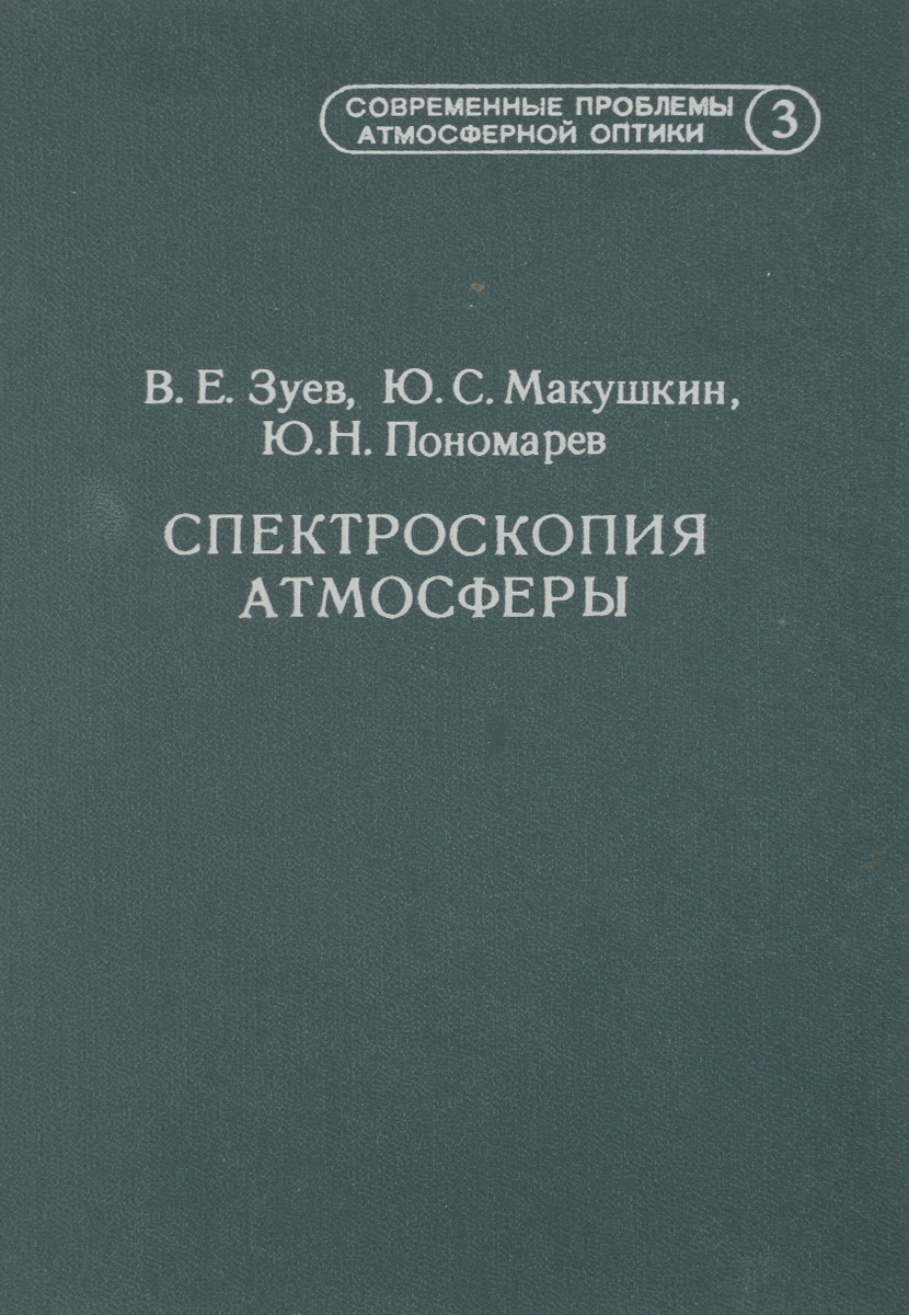 Спектроскопия атмосферы #1