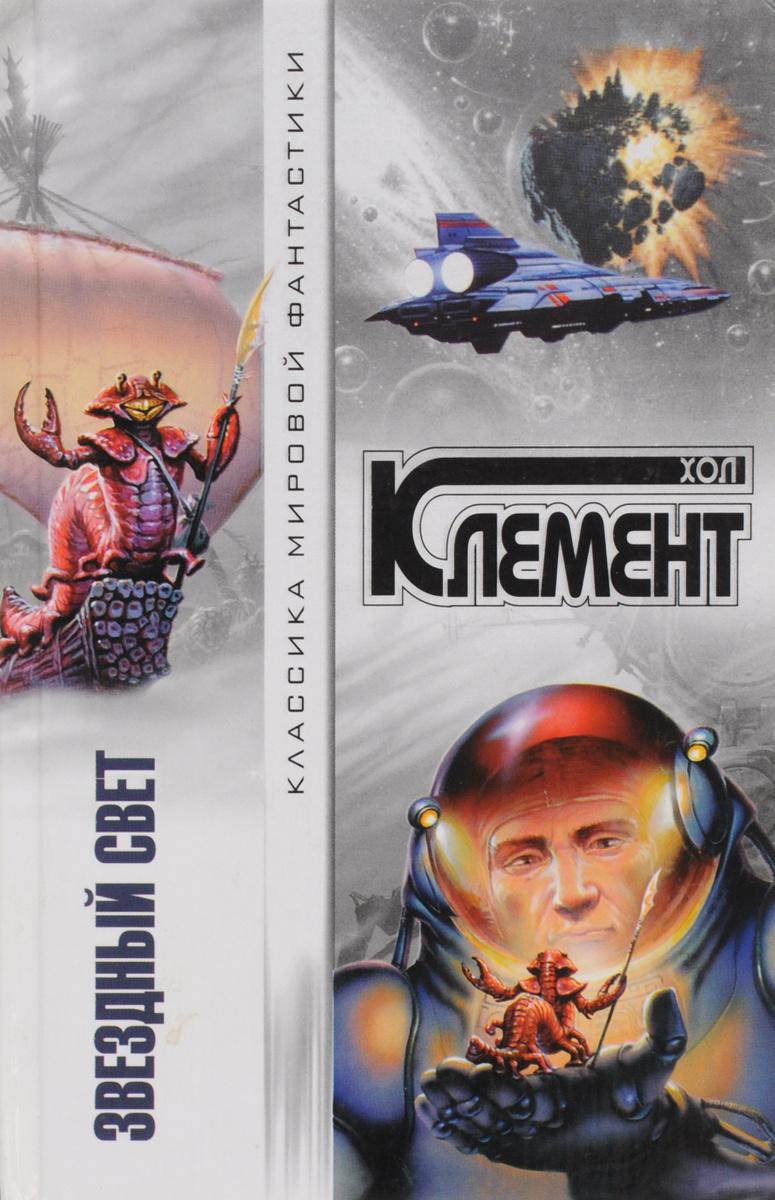 Звездный свет | Клемент Хол, Гончаров Владислав Львович  #1