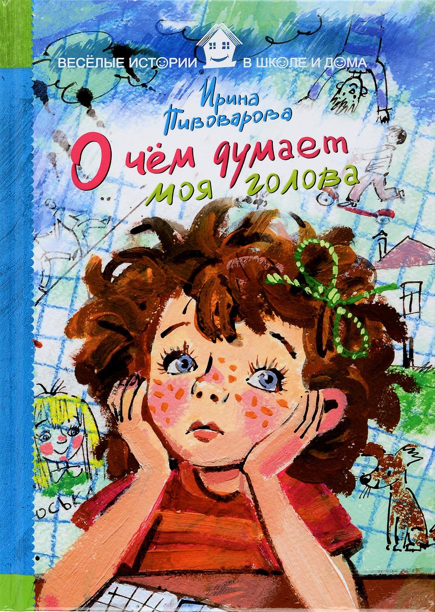 О чем думает моя голова | Пивоварова Ирина Михайловна #1