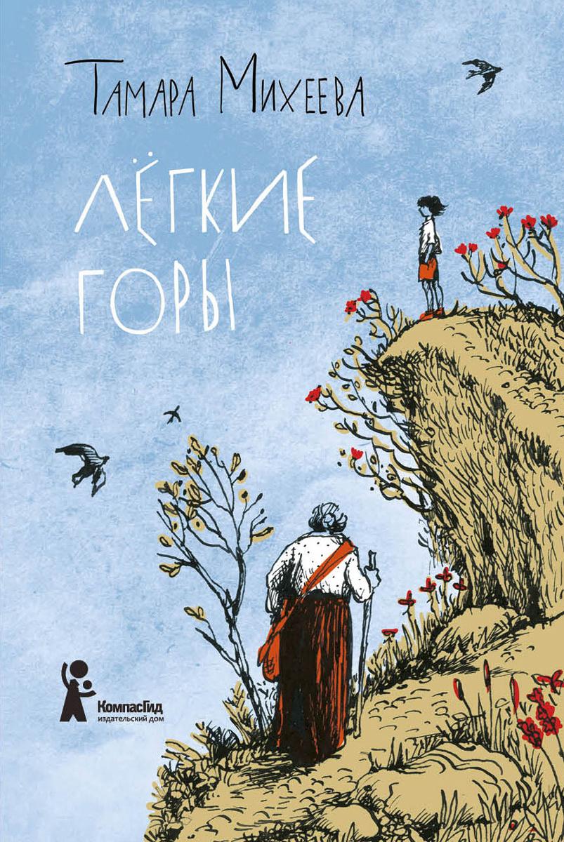 Легкие горы | Михеева Тамара Витальевна #1