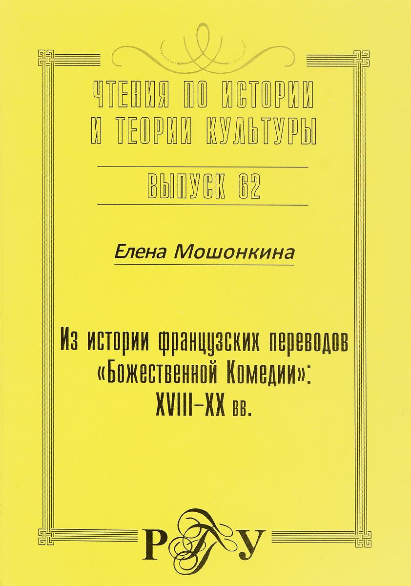 """Из истории французских переводов """"Божественной Комедии"""". XVIII-XX вв.  #1"""