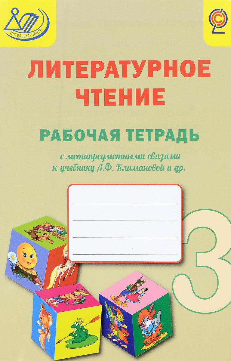 Литературное чтение. 3 класс. Рабочая тетрадь с метапредметными связями к учебнику Л. Ф. Климановой и #1