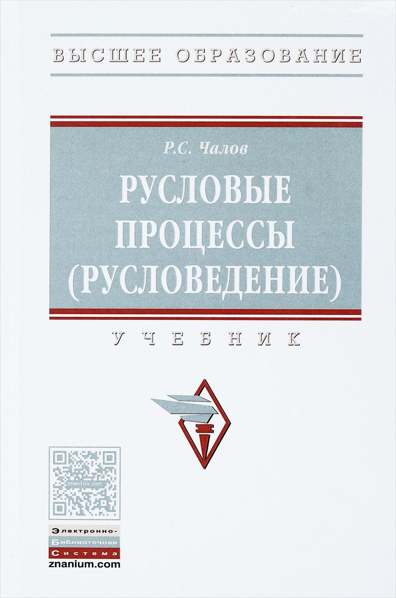 Русловые процессы (русловедение). Учебник | Чалов Роман Сергеевич  #1