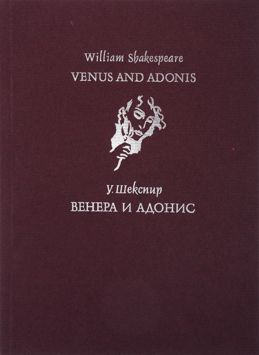Венера и Адонис / Venus And Adonis | Шекспир Уильям #1