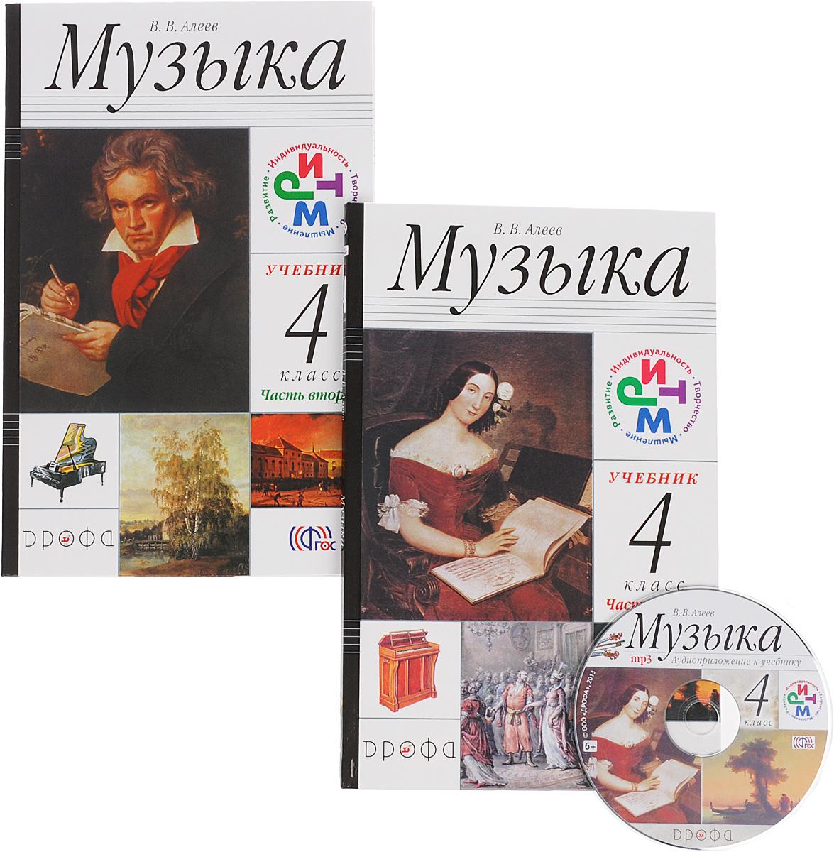 Музыка.4кл. Учебник. Ч.1, Ч.2. +CD. РИТМ #1