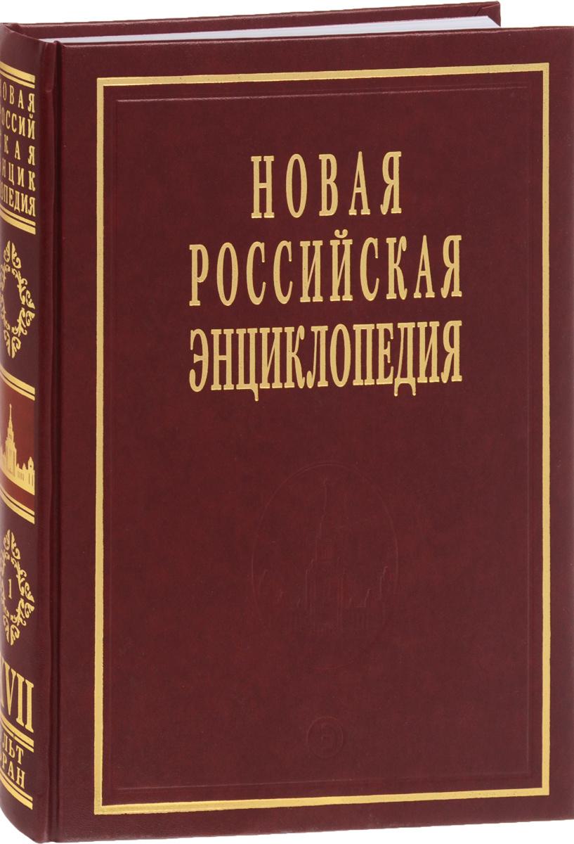 Новая Российская энциклопедия. В 12 томах. Том 17 (1). Ультразвук - Франко-Прусская  #1