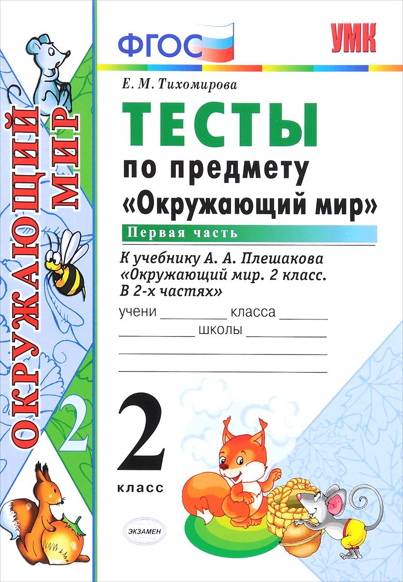 Окружающий мир. 2 класс. Тесты к учебнику А. А. Плешакова. В 2 частях. Часть 1  #1