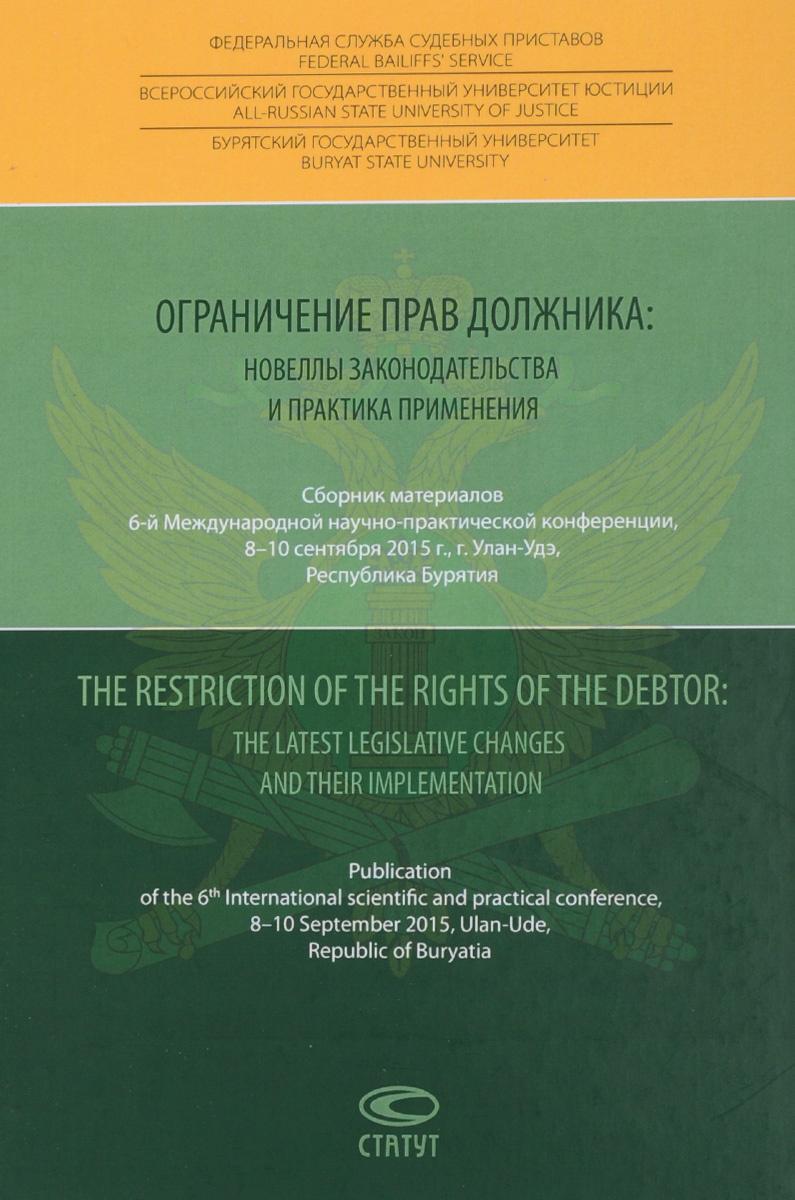 Ограничение прав должника. Новеллы законодательства и практика применения / The Restriction of the Rights #1
