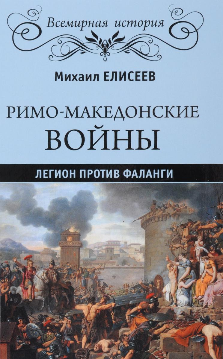 Римо-македонские войны. Легион против фаланги | Елисеев Михаил Борисович  #1