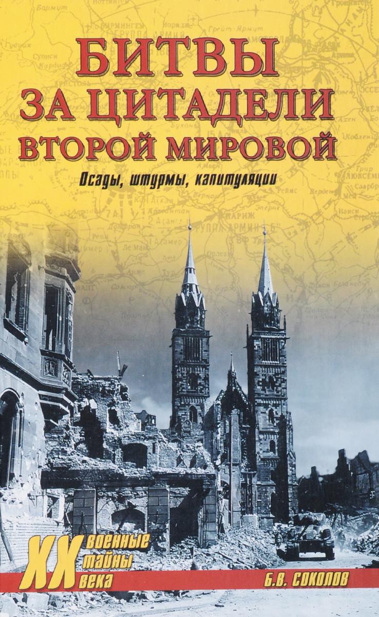 Битвы за цитадели Второй мировой. Осады, штурмы, капитуляции  #1