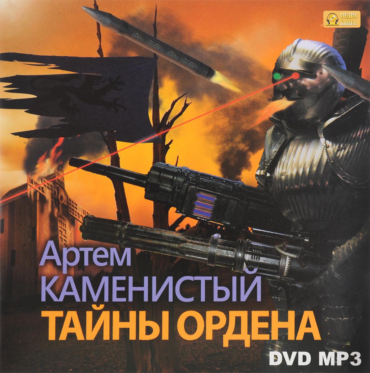 Тайны ордена(аудиокнига MP3 на DVD)   Каменистый Артем #1