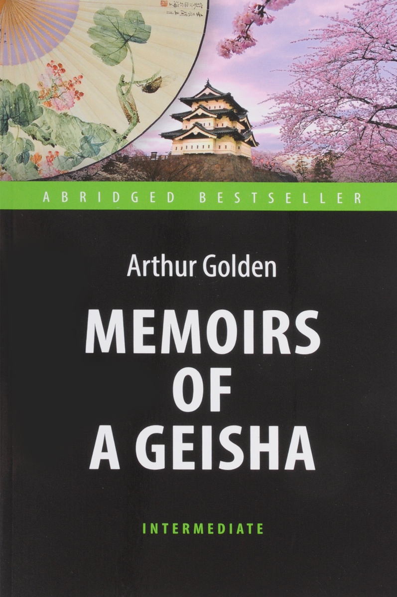 Memoirs of а Geisha #1