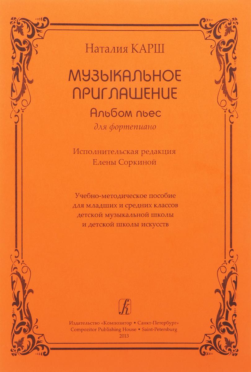 Наталия Карш. Музыкальное приглашение. Альбом пьес для фортепиано  #1