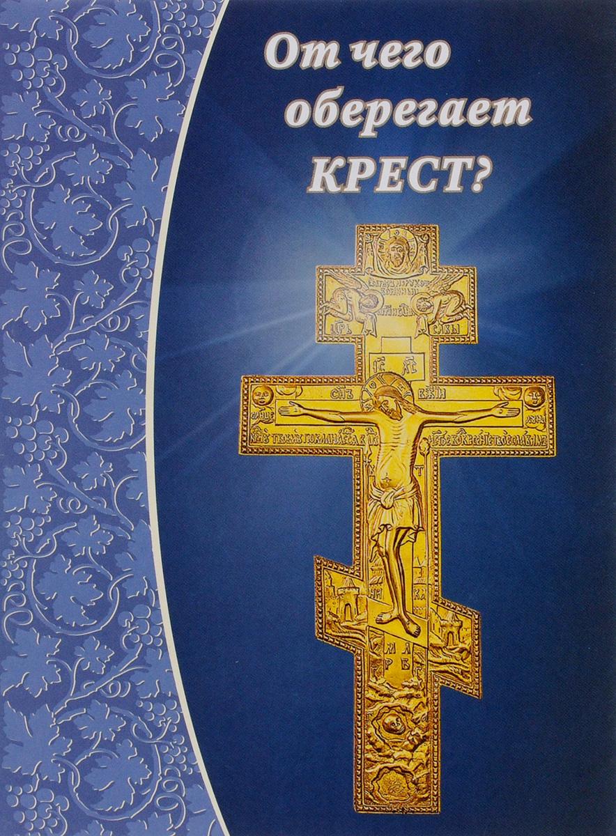 От чего оберегает крест? #1