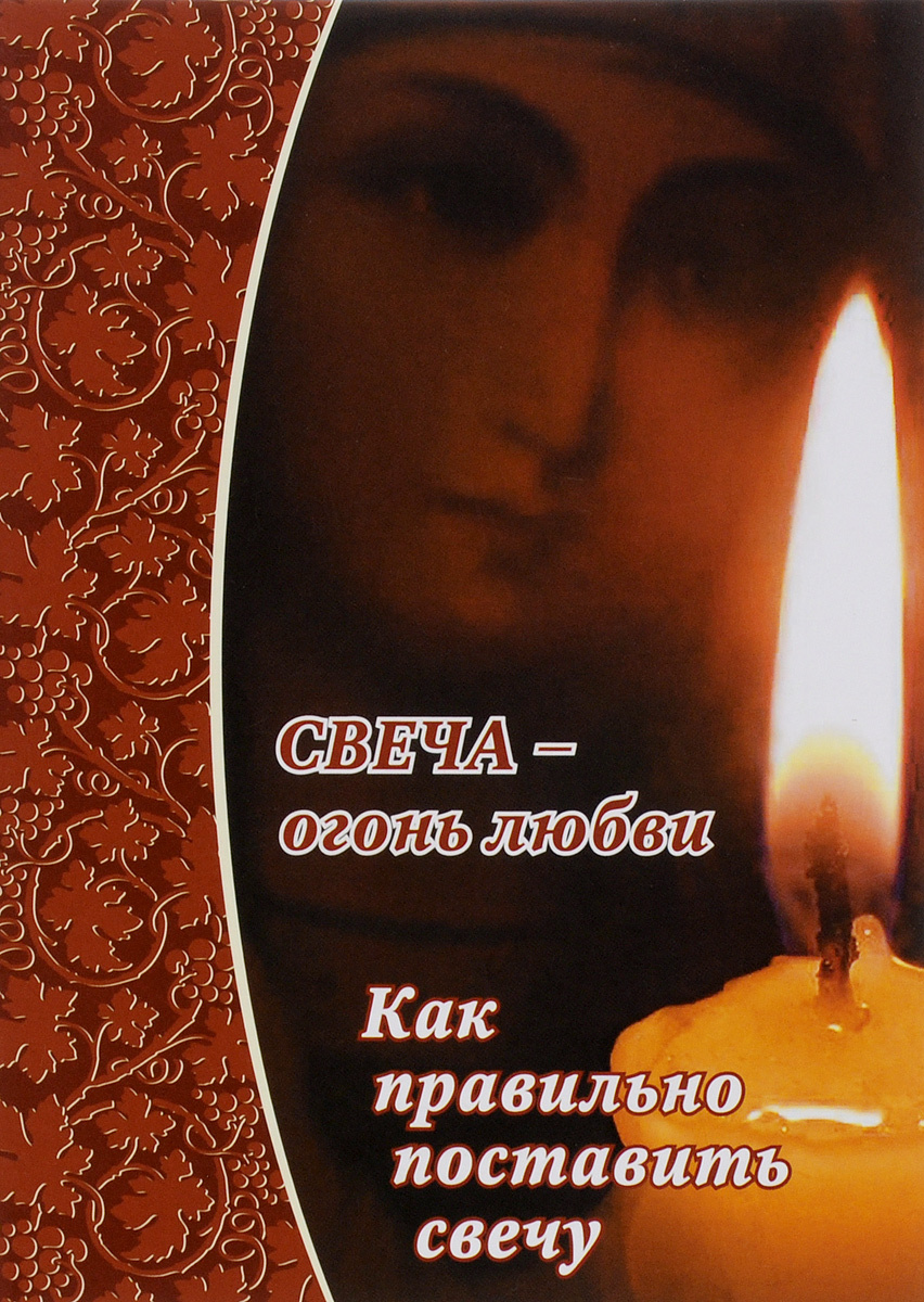 Свеча - огонь любви. Как правильно поставить свечу #1