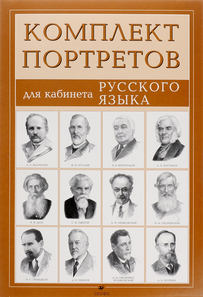 Компл.Портреты писателей для кабинета рус.яз.(12 портр.) #1
