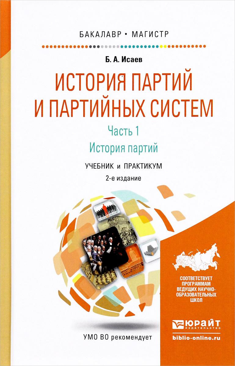 История партий и партийных систем. Учебник и практикум. В 2 частях. Часть 1. История партий  #1