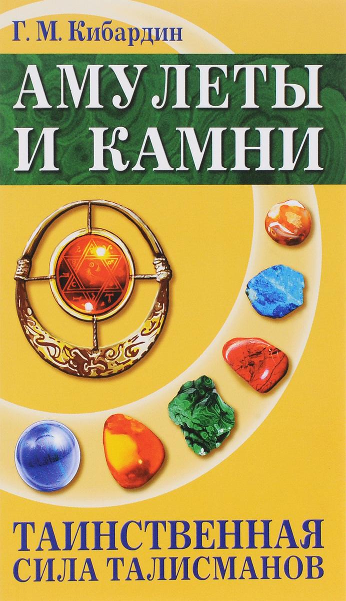 Амулеты и камни. Таинственная сила талисманов #1