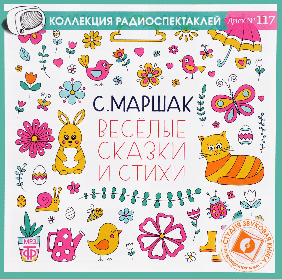 С. Маршак. Веселые сказки и стихи (аудиокнига MP3)   Маршак Самуил Яковлевич  #1