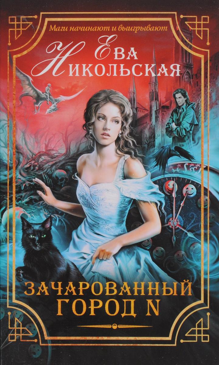 Зачарованный город N | Никольская Ева Геннадьевна #1