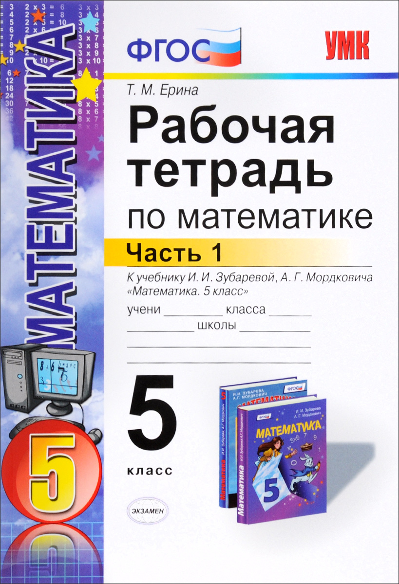 Математика. 5 класс. Рабочая тетрадь к учебнику И. И. Зубаревой, А. Г. Мордковича. Часть 1  #1