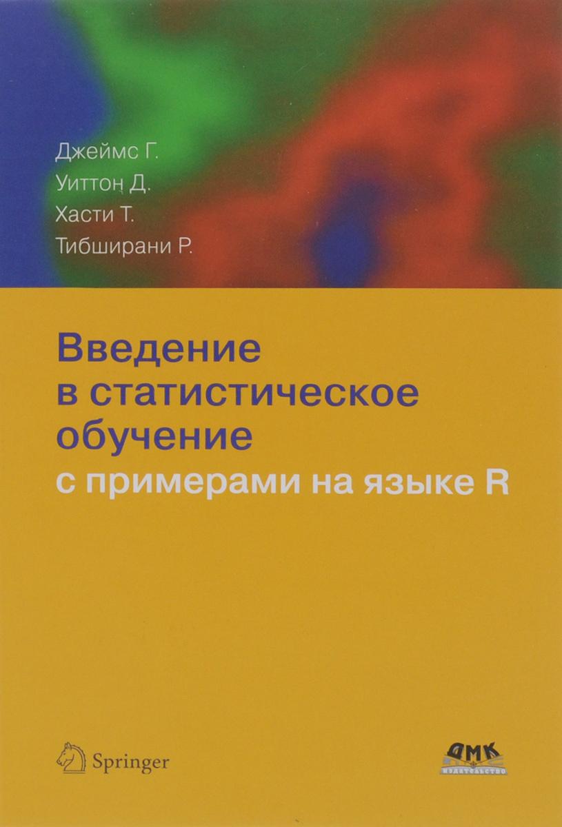 Введение в статистическое обучение с примерами на языке R  #1