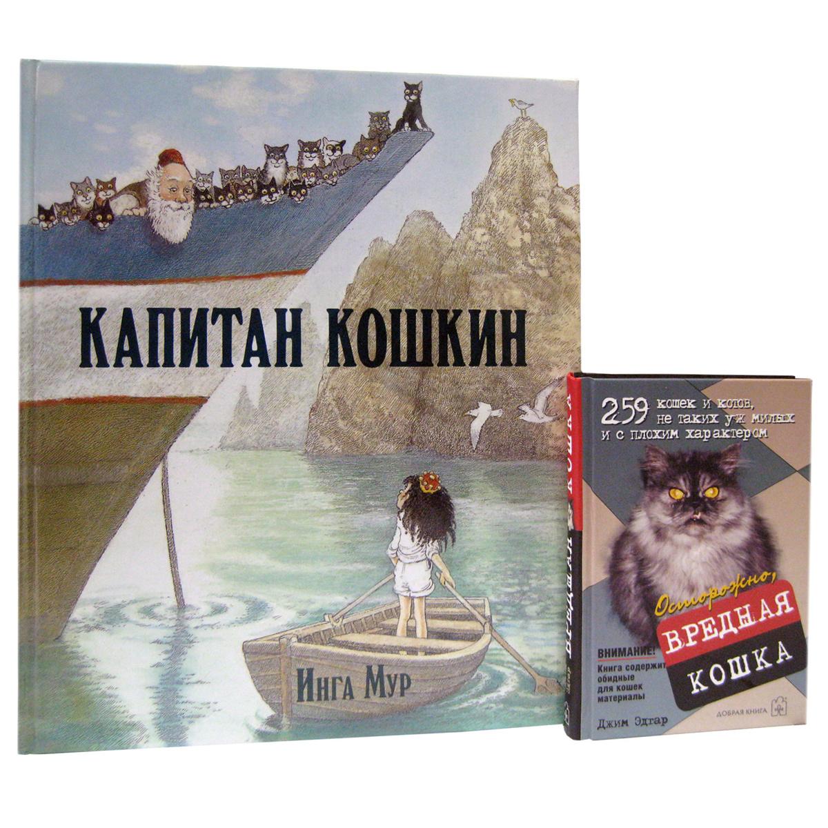 Капитан Кошкин. Осторожно, вредная кошка (комплект из 2 книг)  #1