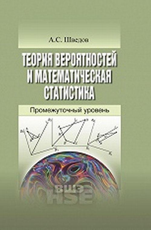 Теория вероятностей и математическая статистика. Промежуточный уровень   Шведов Алексей Сергеевич  #1