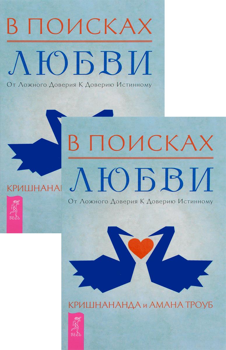 В поисках любви. От ложного доверия к доверию истинному (комплект из 2 книг)  #1