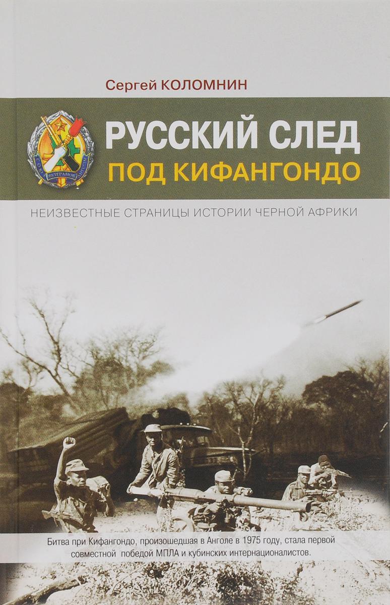 Русский след под Кифангондо | Коломнин Сергей #1