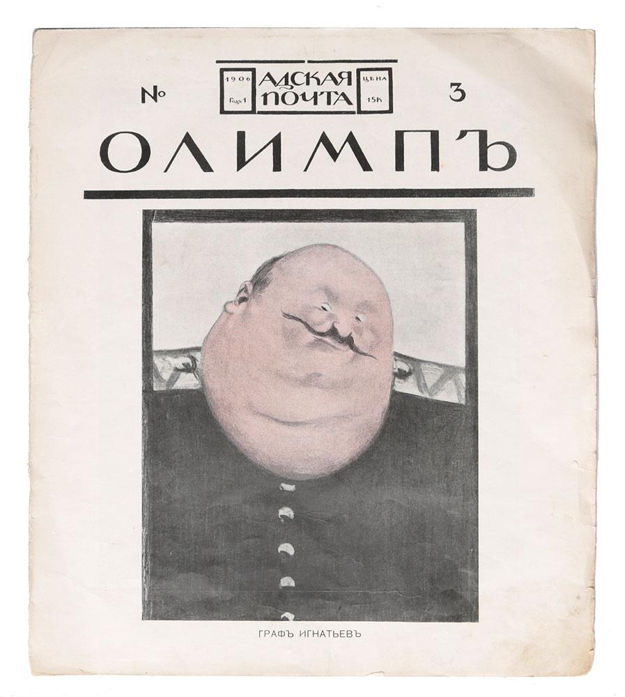 """Журнал """"Адская почта"""". № 3, 1906 год #1"""