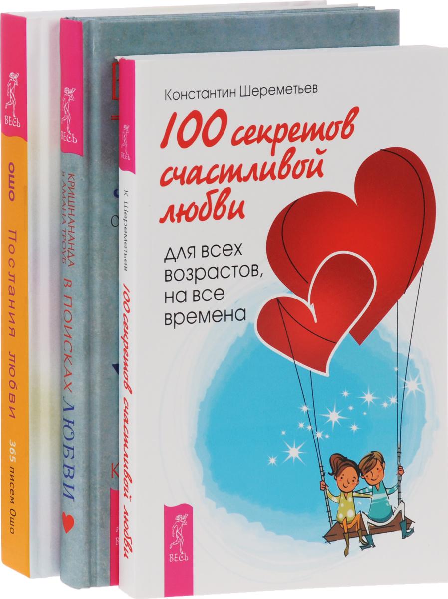 100 секретов счастливой любви. Для всех возрастов, на все времена. В поисках любви. От ложного доверия #1