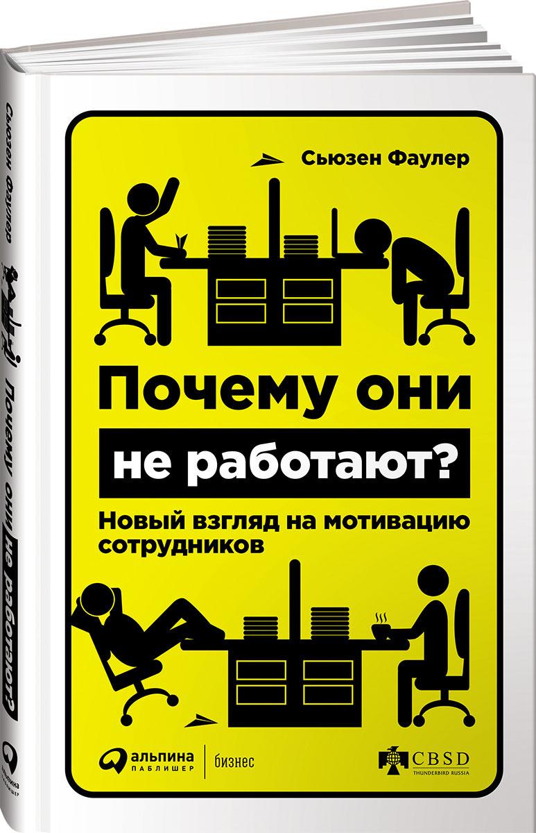 Почему они не работают? Новый взгляд на мотивацию сотрудников | Фаулер Сьюзен  #1