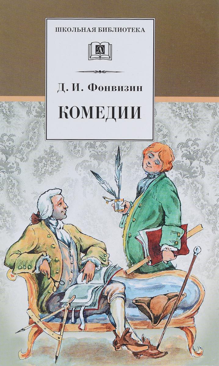 Д. И. Фонвизин. Комедии | Фонвизин Денис Иванович #1