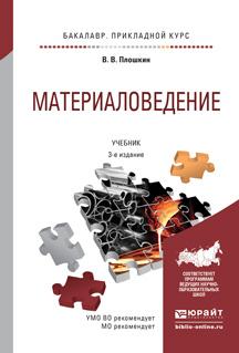 Материаловедение. Учебник   Плошкин Всеволод Викторович  #1