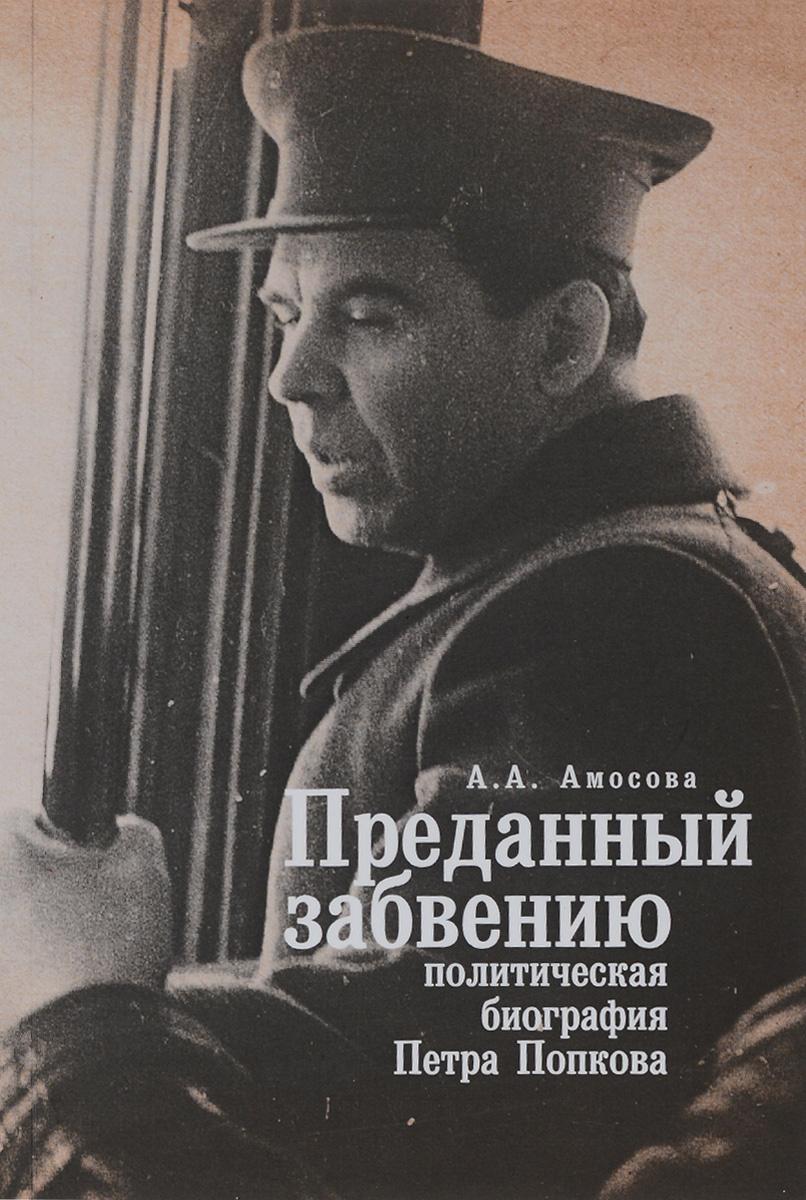 Преданный забвению. Политическая биография Петра Попкова. 1937-1950  #1