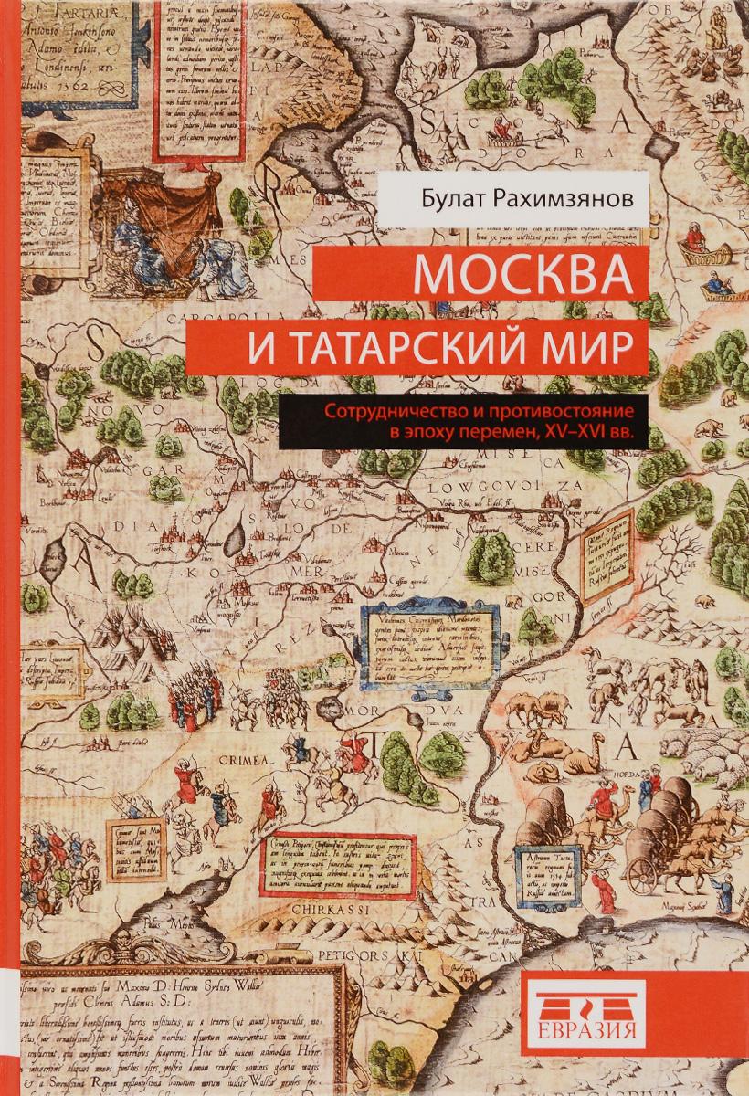 Москва и татарский мир. Сотрудничество и противостояние в эпоху перемен. XV-XVI вв.  #1