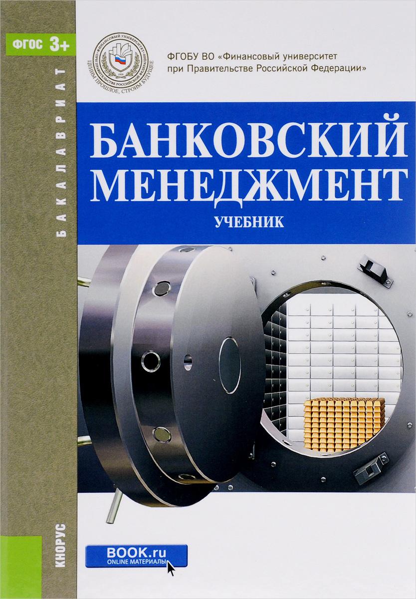 Банковский менеджмент. Учебник #1