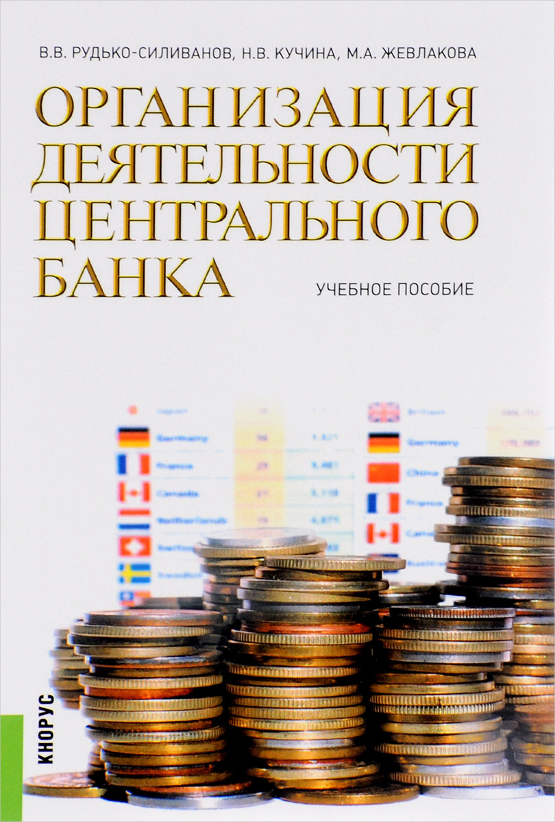 Организация деятельности центрального банка. Учебное пособие  #1