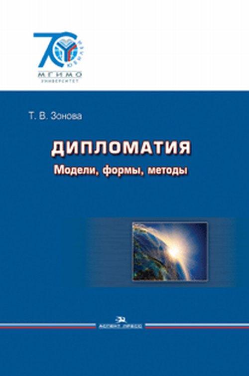 Дипломатия. Модели, формы, методы. Учебник. Юбилейное издание к 70-летию МГИМО  #1