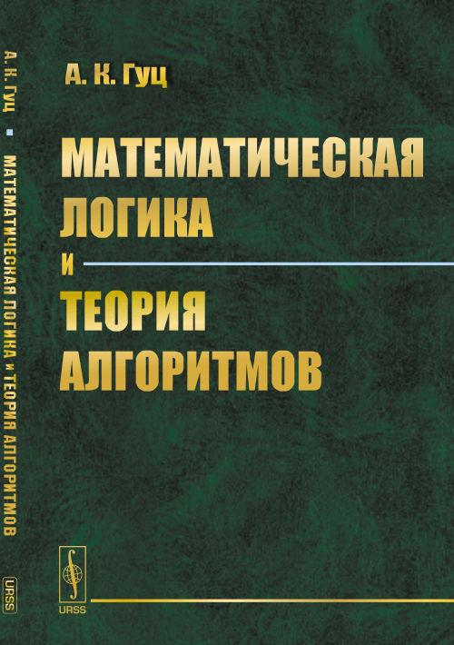 Математическая логика и теория алгоритмов   Гуц Александр Константинович  #1