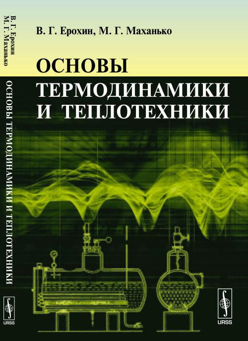 Основы термодинамики и теплотехники #1